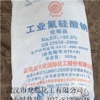 氟硅酸钠用途、氟硅酸钠溶解度