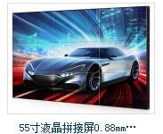 博视BSV|55寸0.88mm液晶拼接屏|LG拼接屏|武汉拼接屏