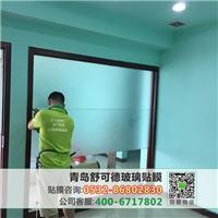 青岛玻璃贴膜家用青岛玻璃贴膜防窥纸的专业贴膜服务