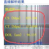 深圳升级FSM6000LE应力仪测试AGC玻璃软件Judge2