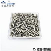 高纯锆颗粒 熔炼添加海绵锆块 定制磁控溅射高纯Zr靶材