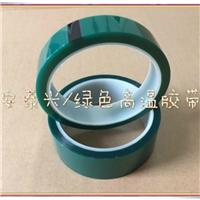 提供綠色高溫膠帶 干夾玻璃定位膠帶