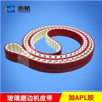 玻璃磨边机同步带 传动带 工业皮带
