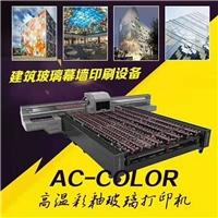高温彩釉玻璃打印机 广州傲彩机械