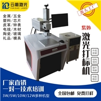 3W紫外激光打標機PC板水晶玻璃刻字機透明酒杯鐳雕機