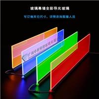 广州导光玻璃