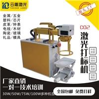 CO2/二氧化碳激光打标机金属刻字机镭射机厂家喷码机
