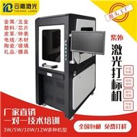 3W紫外激光打标机PC板水晶玻璃刻字机透明酒杯喷码机