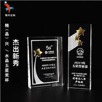 创意简单大方奖牌 水晶奖杯订制 企业水晶纪念品