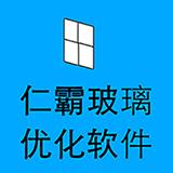 仁霸玻璃开料切割排版下料优化软件免费
