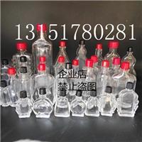 红花油瓶活络油瓶跌打油专用瓶
