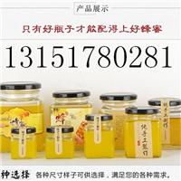 四方四方形蜂蜜玻璃瓶子
