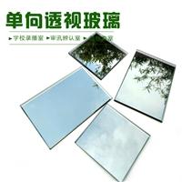 审讯室玻璃双面镜子透视 可视录播室玻璃