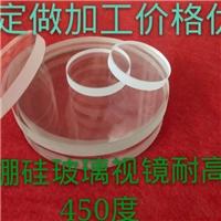 耐高温硼硅视镜玻璃加工优惠