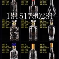 玻璃酒瓶500ml