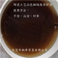 油性泼水剂 阻釉隔离胶水