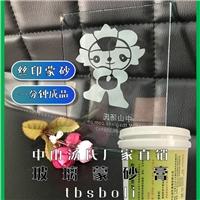 玻璃丝印蒙砂膏tbs-307蒙砂只需一分钟