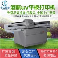 玻璃板3D打印uv喷绘彩绘打印机9060
