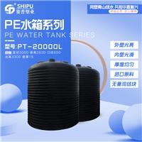 塑胶水塔  赛普塑业20立方圆柱立式储罐  临盆厂家