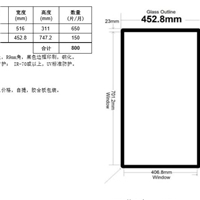 上海采购-盖板玻璃