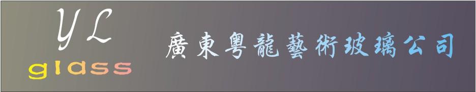 广东粤龙艺术玻璃公司