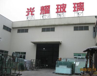 广东光耀玻璃科技股份有限公司