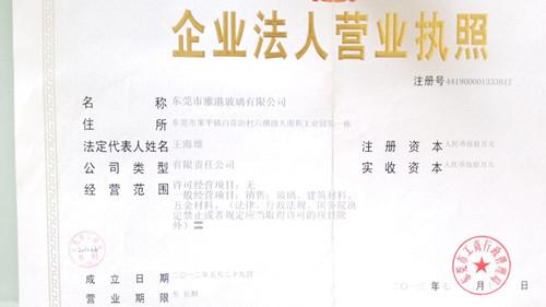 东莞市雅港玻璃有限公司