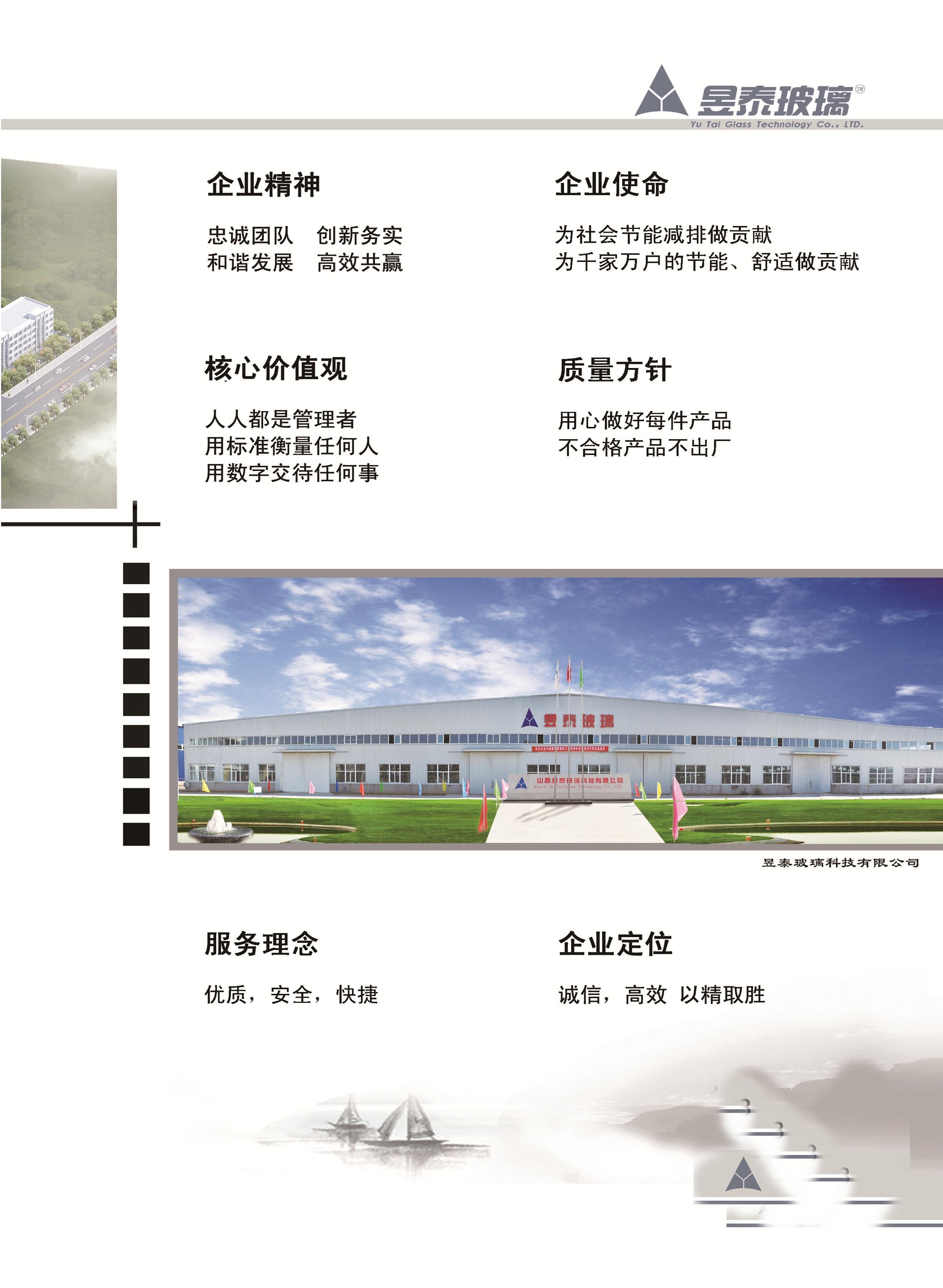 山西昱泰玻璃科技有限公司