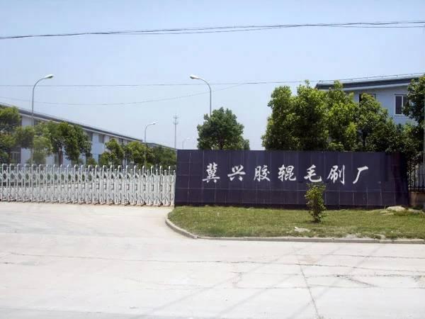 冀州市冀兴胶辊毛刷厂
