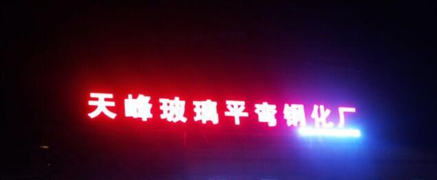 惠州市惠城天峰玻璃制品厂