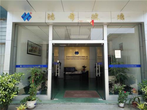 东莞市鸿希玻璃智能科技有限公司