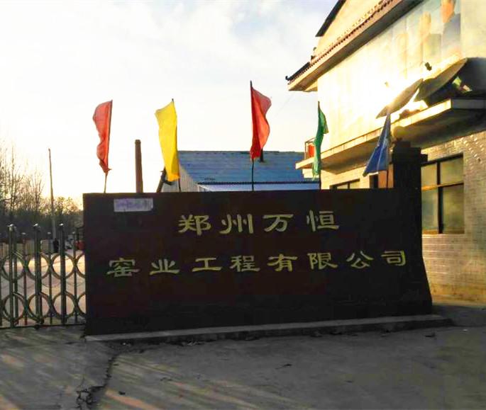 郑州万恒窑业工程有限公司