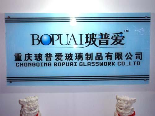 重庆玻普爱玻璃制品有限公司