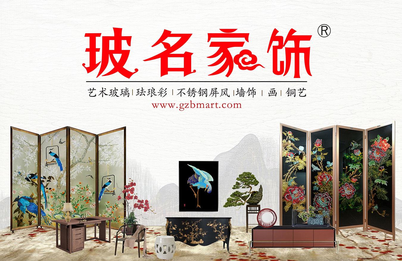 广州市玻名家居饰品有限公司