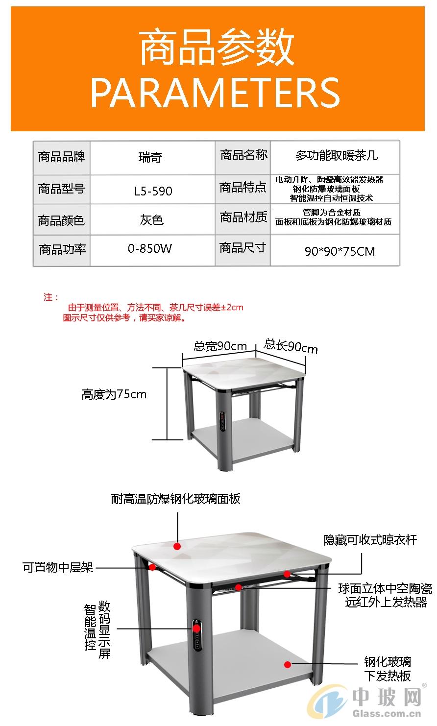 2020瑞奇新品取暖桌L5-580/L5-590