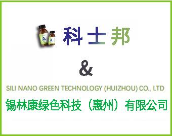 锡林康绿色科技(惠州)有限公司