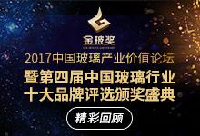 第四届金玻奖品牌评选榜单揭晓