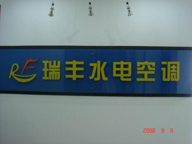 东莞市瑞丰水电空调设备有限公司