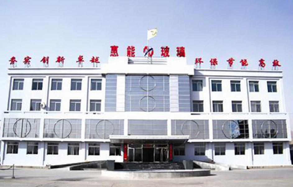 内蒙古惠能玻璃技术开发有限责任公司
