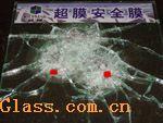 安全防弹膜(玻璃贴膜)