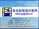 供应玻璃标签设计软件