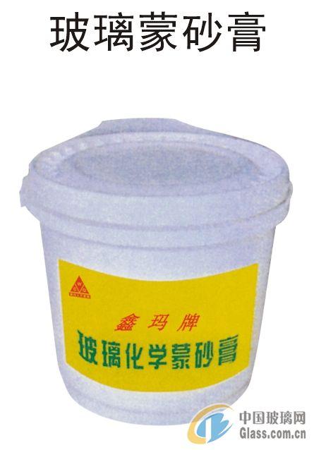 供应环保型蒙砂粉