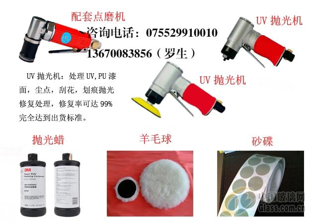 UV抛光机 玻璃抛光机