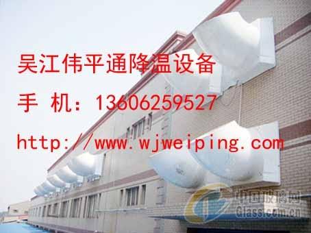 聊城工业负压风机_宁波负压风扇