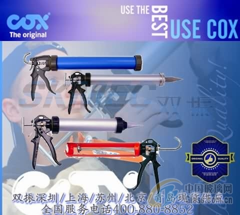 英国COX手动玻璃胶枪