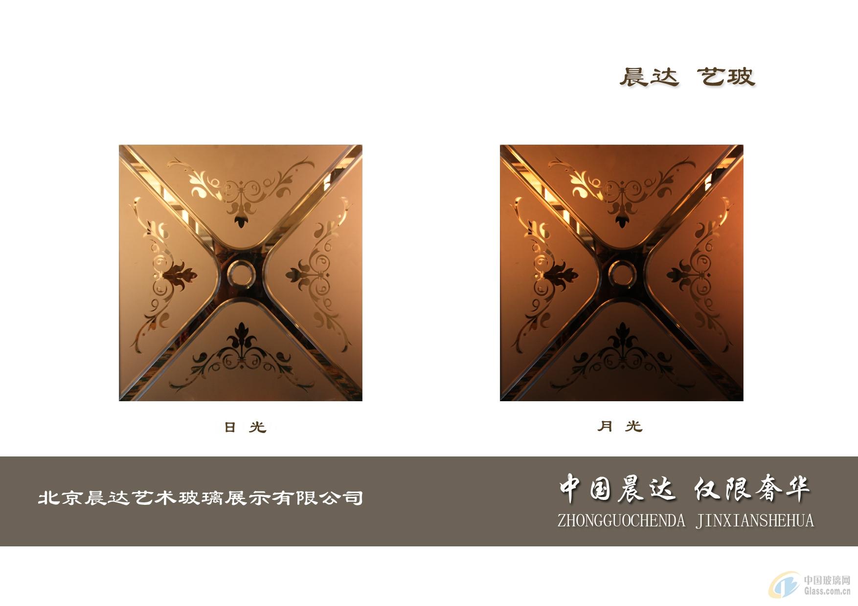 艺术镜砖400*400*5mm