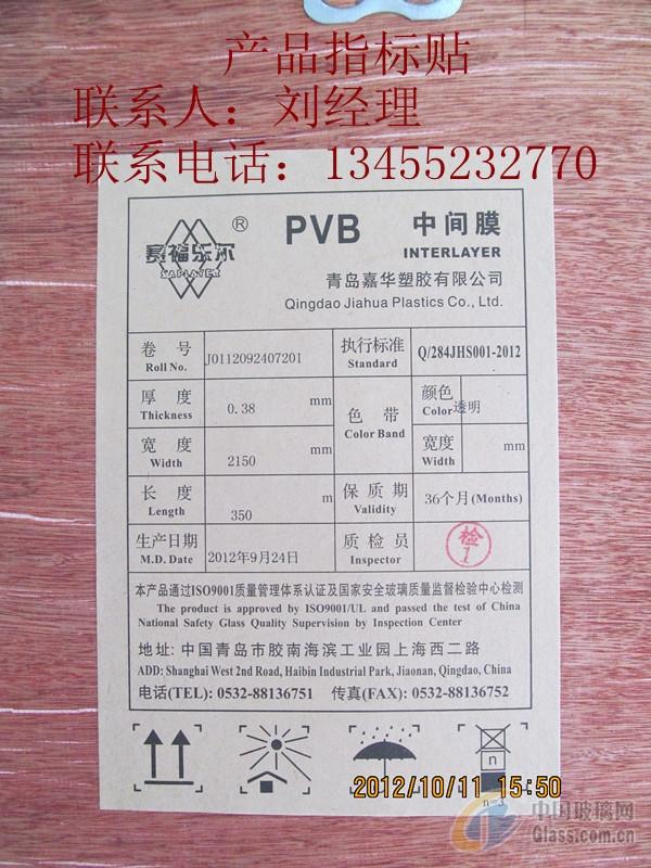 供应纯pvb树脂胶片