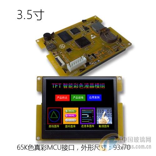 3.5寸320240液晶屏