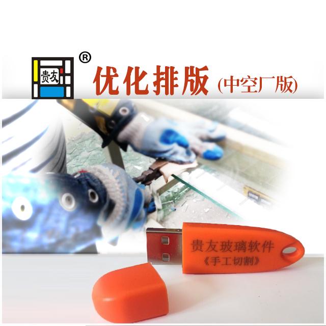 供应玻璃优化排样软件