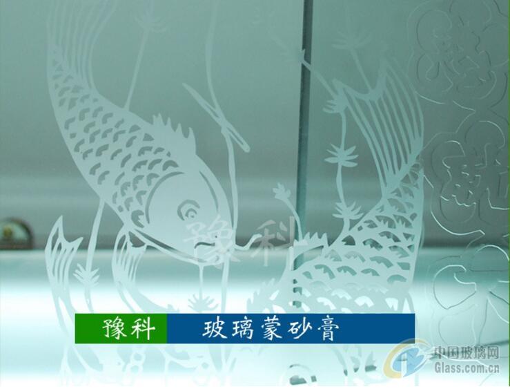 豫科玻璃新型蒙砂膏